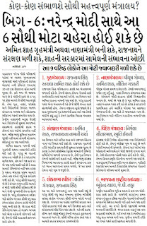 https://www.happytohelptech.in/search/label/GUJRATI%20NEWS%20PAPERS