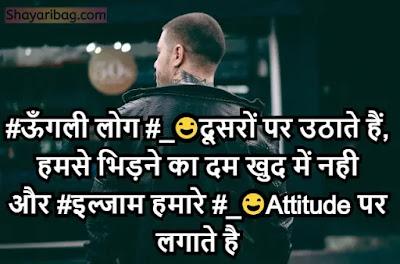 Attitude Status Shayari in Hindi