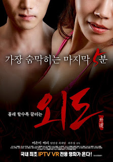 Affair (2016)