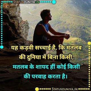 Koi Kisi Ka Nahi Hota Quotes, यह कड़वी सच्चाई है, कि मतलब की दुनिया में बिना किसी, मतलब के शायद हीं कोई किसी की परवाह करता है।