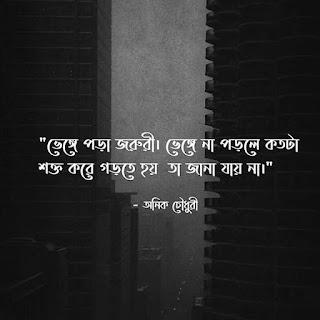Sad Photo Collection Bangla