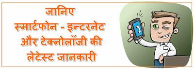 hindi fun box - Smartphone internet aur technology ki jankari