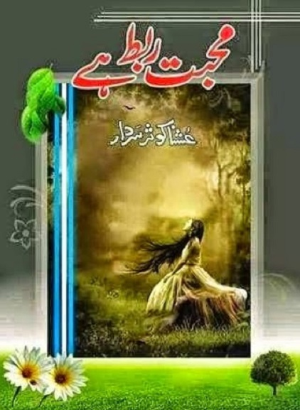 mohabbat-rabt-hai-novel-pdf-free-download