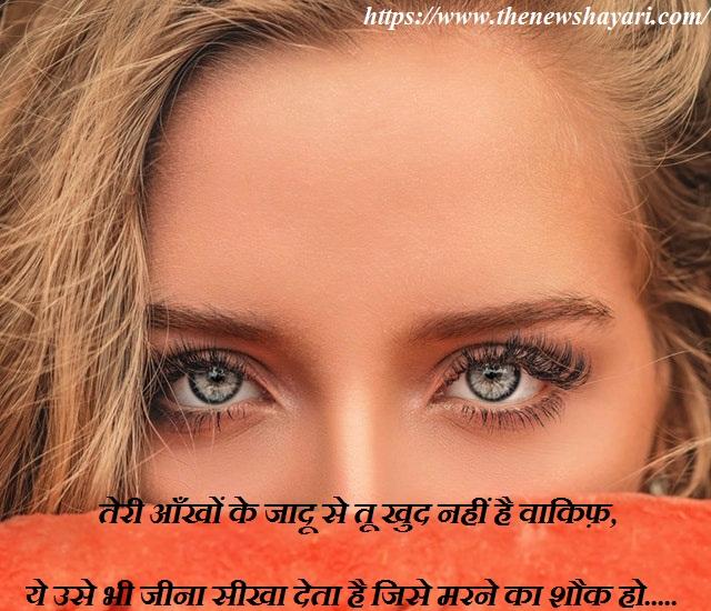 Tareef Shayari on Eyes