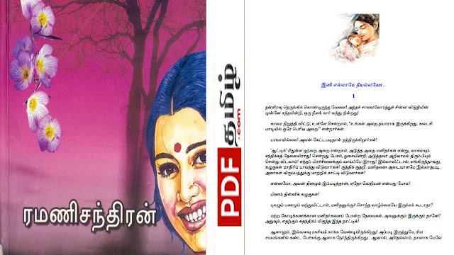 ini ellame nee allavo pdf, ramanichandran novels, ramanichandran tamil novels download, tamil novels, pdf tamil novels free @pdftamil