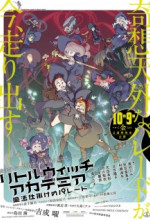 Little Witch Academia: Mahoujikake no Parade(2017) Sub Indo