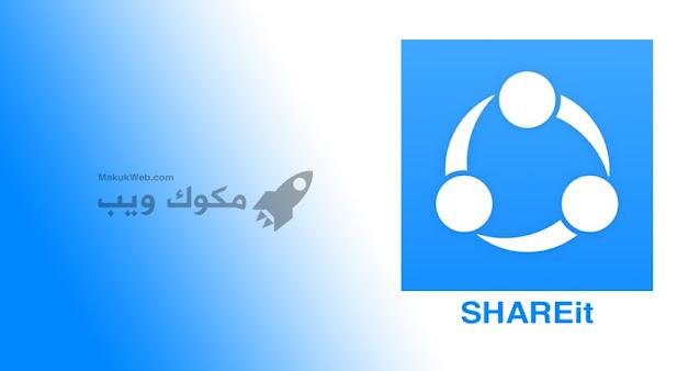 تنزيل برنامج shareit 2021 apk