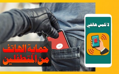 افضل تطبيق لحماية هاتفك من السرقة والفضوليين لسنة 2020