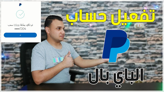 كيفية تفعيل حساب باي بال في مصر