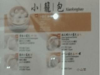 鼎泰豐菜單2020