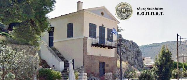 Συνεδριάζει το Διοικητικό Συμβούλιο του ΔΟΠΠΑΤ στο Ναύπλιο