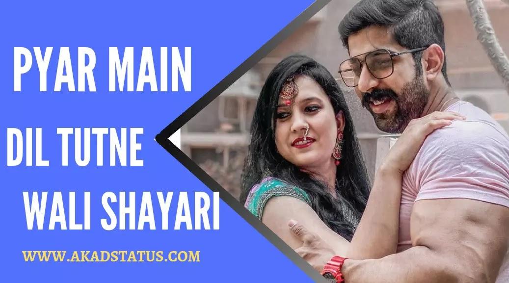 Pyar main dil tutne wali shayari | प्यार में दिल टूटने वाली शायरी