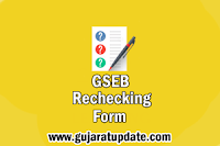 GSEB SSC (10th) Rechecking Form 2020