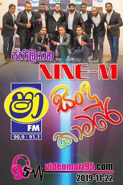 SHAA FM SINDU KAMARE WITH PAPILIYANA NINE-M 2019-11-22
