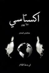 اكستاسي 65 يوم في وسط الظلام ، عبدالهادي العمشان