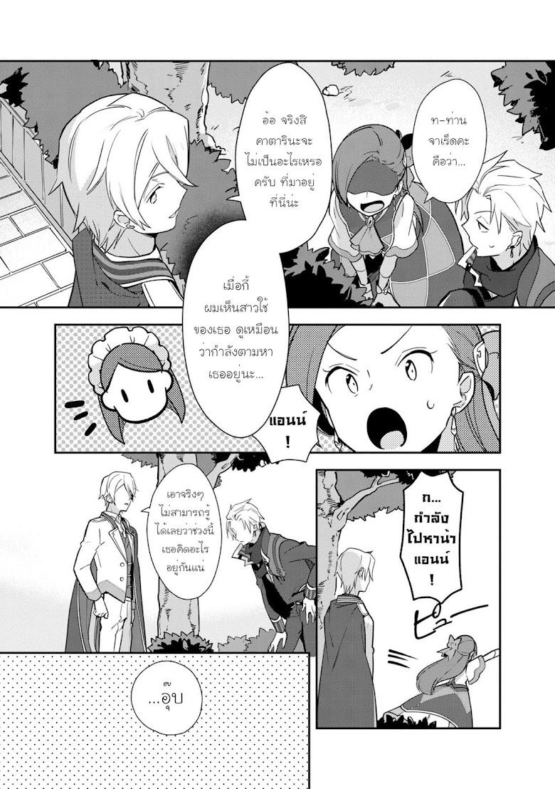 Destruction Flag Otome - หน้า 23