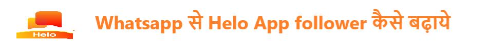 Whatsapp से Helo App follower कैसे बढ़ाये