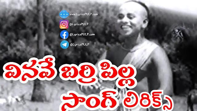 Vinave Barre Pilla Song Lyrics – NTR VEERA KANKANAM Telugu Movie