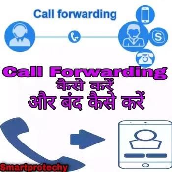 Call Forwarding कैसे करें और Deactivate कैसे करे