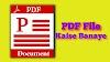 PDF Kaise Banaye? मोबाइल में पीडीएफ फाइल कैसे बनाये - PDF Banane Ka Tarika