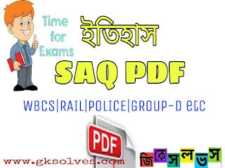 History SAQ Pdf in Bengali