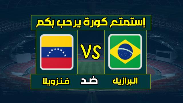 موعد مباراة البرازيل وفنزويلا