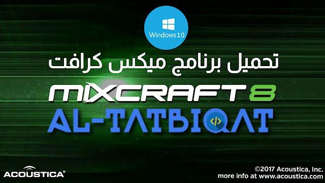 تحميل برنامج ميكس كرافت Mixcraft دمج و تسجيل الاغاني اخر اصدار
