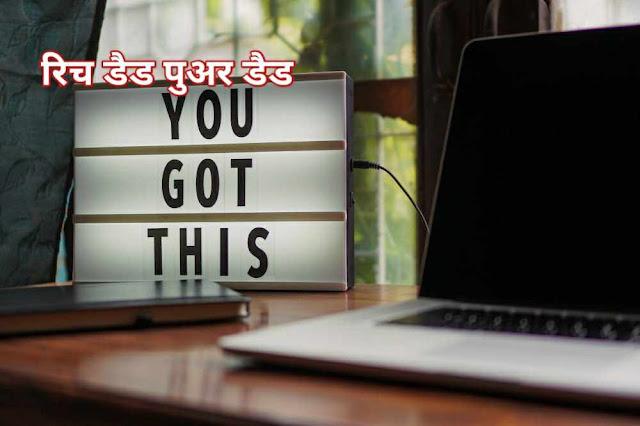 Motivational book in hindi  rich dad poor dad part -7 lono me