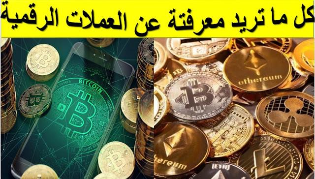 ما هى العملة العملة الرقمية