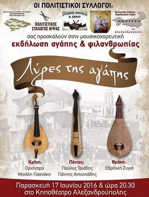 """Αλεξανδρούπολη: Φιλανθρωπική μουσικοχορευτική εκδήλωση """"Λύρες της Αγάπης"""""""