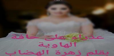 رواية عذراء على حافة الهاوية الفصل التاسع 9  كاملة - زهرة الهضاب