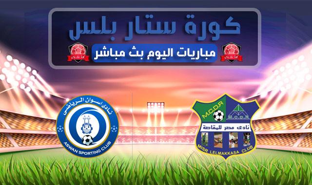 مشاهدة مباراة مصر المقاصة واسوان بث مباشر اليوم الاحد 09 - 08 - 2020 الدوري المصري