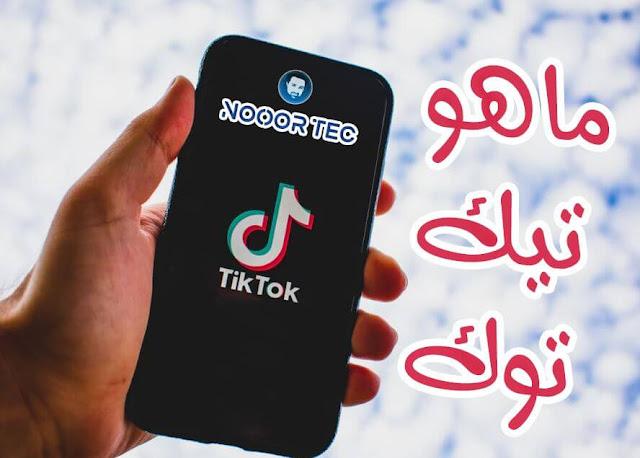ماهو تطبيق تيك توك - nooortec