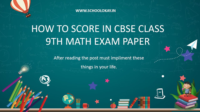 How to score in cbse class 9th math exam