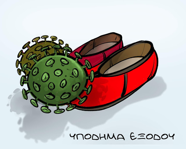 covid_19, γελοιογραφία, γελοιογραφια, coronavirus, menoumespiti, κορωνοϊος, Πανδημία  μένουμε σπίτι