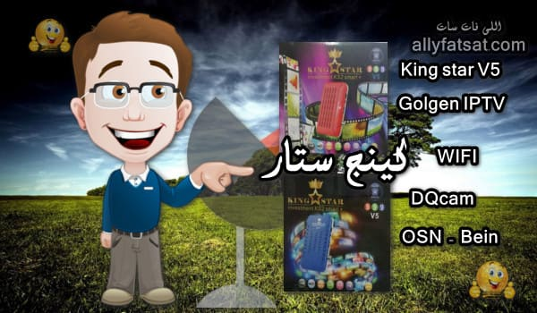 King Star 999 V5 1506tv Vanilla اللى فات سات