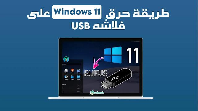 كيفية حرق ويندوز 11 على فلاشة (usb) باستخدام Rufus
