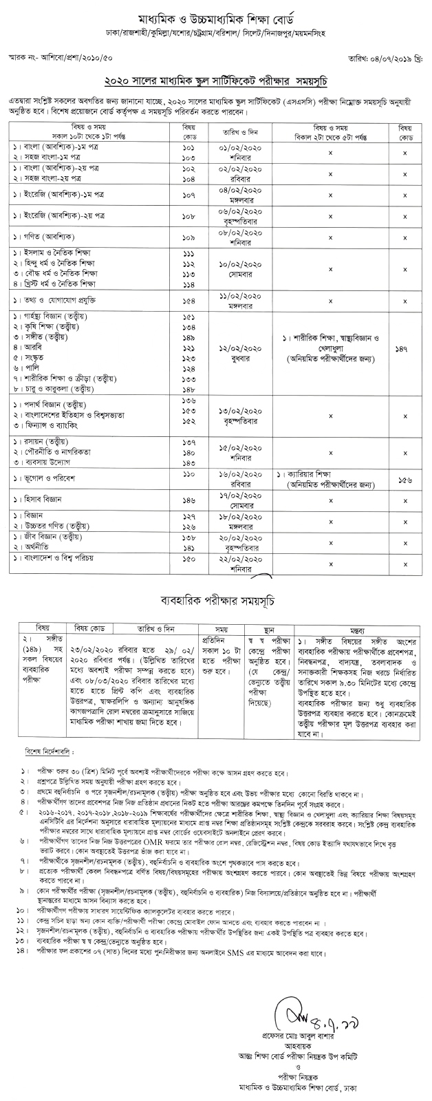 ssc routine 2020 has been published by Education Board BD and announced a circular in its website that it will be started from 02 February 2020 and will be end in 27 February 2020