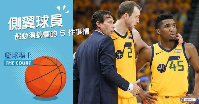 Basketball Wing Player 3D 籃球 側翼球員 得分後衛 得分主力 3D射手
