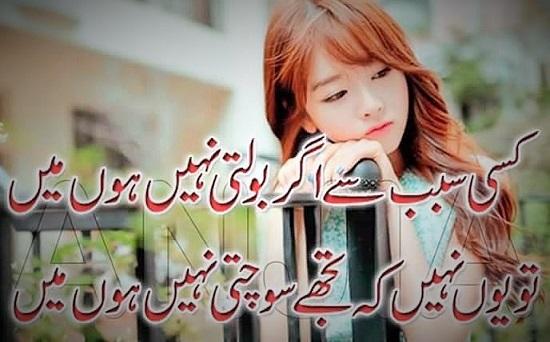urdu sad sms