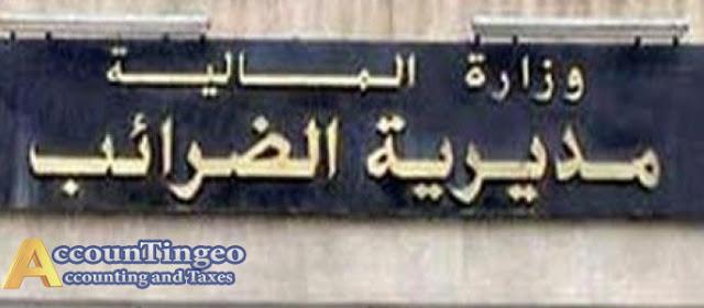 غلق مأمورية ضرائب استثمار القاهرة بعد اكتشاف حالة كورونا بها