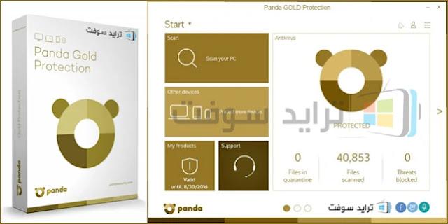 Download Panda AntiVirus Apk
