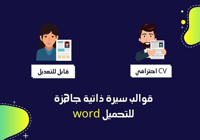 قوالب سيرة ذاتية جاهزة للتحميل والتعديل المجاني word