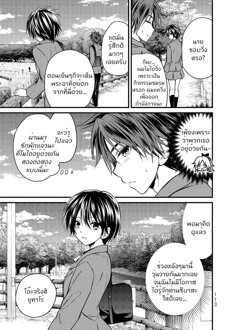 Ojousama no Shimobe - หน้า 8