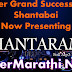 Shanta Ram -  Dj Remix Marathi Mp3 Songs