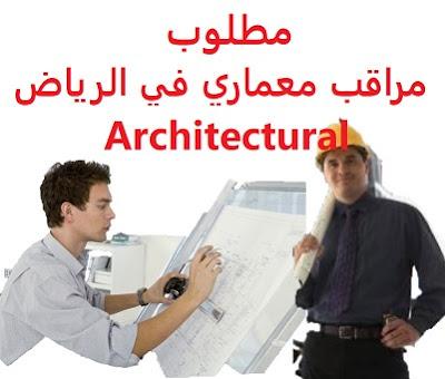 وظائف السعودية مطلوب مراقب معماري في الرياض Architectural