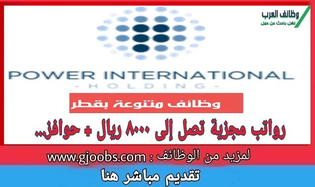 وظائف شاغرة في مجموعة باور انترناشيونال القابضة في قطر