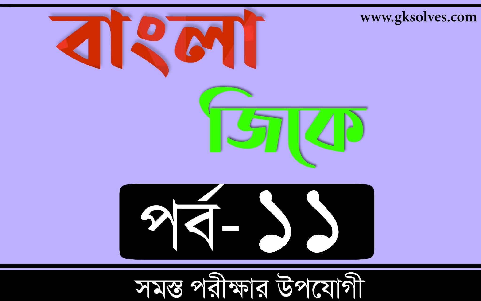 General Knowledge In Bengali | বাংলা জিকে Part-11