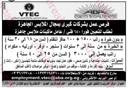 اعلان وظائف وسيط الاسكندرية - موقع عرب بريك;