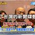 【觀點】受夠了台灣的新聞媒體嗎?